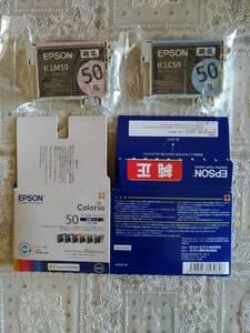 未使用品 エプソン 純正インク ICLM50、ICLC50 使用期限切れ