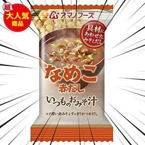 【最安!残1!】赤だしなめこ いつものおみそ汁 B566 8g×10個 アマノフーズ