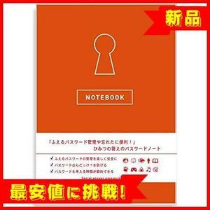 【最安!残1!】(オレンジ) ひみつの答えのパスワードノート B999 ノート パスワード管理