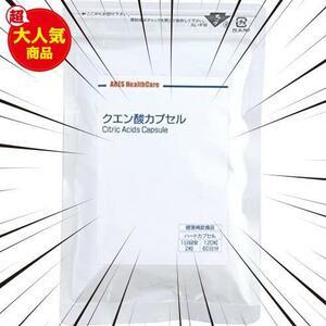 【最安!残1!】B869 クエン酸カプセル(60日分)