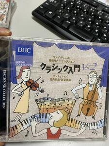 DHC クラシック入門 Vol.2