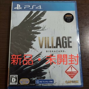☆新品・未開封☆ PS4 バイオハザード ヴィレッジ シュリンク付き
