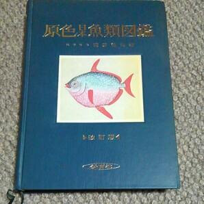 原色日本魚類図鑑 蒲原稔治著 保育社