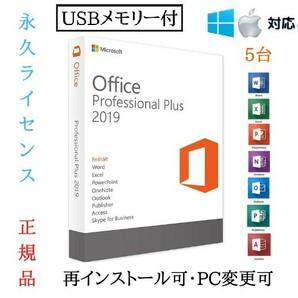 最新版 Office 2019 インストールUSB&認証アカウント 15台分 日本語対応