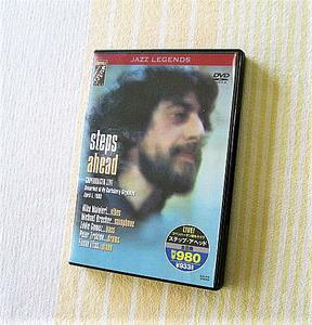 ステップス・アヘッド steps ahead マイク・マイニエル マイケル・ブレッカー●コペンハーゲン 野外ライブ DVD jazz ジャズ ストリーヴィル