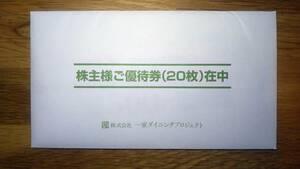 ★クリックポスト無料★ 一家ダイニング 株主優待券10000円分 有効期限:2022年6月末日
