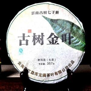 【本場中国雲南省産】◆プーアル茶◆雲南古樹七子餅茶◆古樹金叶◆(生茶)357g
