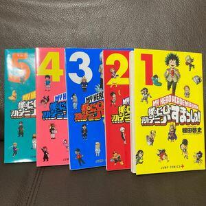 【全巻】僕のヒーローアカデミア_すまっしゅ!! _1.2.3.4.5(ジャンプコミックス) ヒロアカ 緑谷出久 爆豪勝己 轟焦凍
