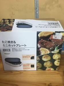 【AJM】500円即決!ニトリ たこ焼き ミニホットプレート