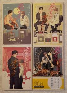 BLコミック 兎オトコ虎オトコ 1~4巻 既刊全4巻 本間アキラ 4冊セット