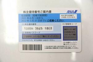 ●【未使用品】ANA株主優待券 2022年5月31日迄有効 番号通知可能
