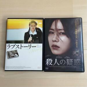 送料込 ラブストーリー('03韓国) &殺人の疑惑('13韓国)ソン・イェジン主演セット