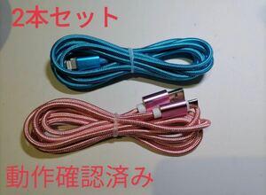 iPhone充電ケーブル2m ブルーとmicro 充電ケーブル2mピンク