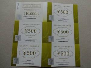 JR九州株主優待券2500円分+高速船往復1万円割引券 ★送料無料★