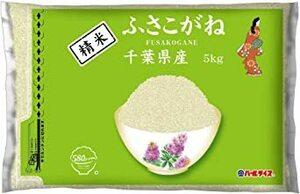 5kg 【精米】[限定ブランド] 580.com 千葉県産 白米 ふさこがね 5kg 令和2年産