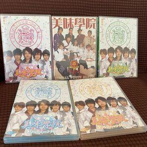 美味学院 DVD全巻+デジタルフォトアルバム