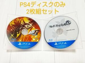 PS4 ディスク2枚セット ペルソナ5 ザ・ロイヤル R ニーアレプリカント