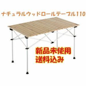 ★新品未使用★ナチュラルウッドロールテーブル 110 コールマン Coleman ウッドテーブル