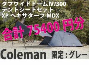 新品★限定★テント・シート・タープセット