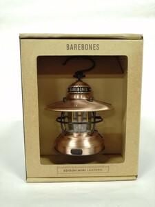 (新品未使用)ベアボーンズ ミニエジソン LEDランタン カッパー/Barebones Edison Copper