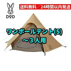 新品 DOD ワンポールテントS T3-44-TN キャンプ テント アウトドア 送料無料