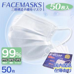 【送料無料】高品質不織布マスク 使い切り 50枚入り(1箱) 使い捨てマスク 3層構造 立体プリーツ PFE・BFE・VFE 99%【クリックポスト便】