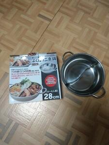 IH対応 よくばり二食鍋 二色鍋 28cm