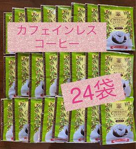 カフェインレスコーヒー 澤井珈琲 ドリップ コロンビア 大容量24袋♪