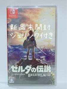 【新品未開封/送料無料】Switchソフト ゼルダの伝説 ブレスオブザワイルド