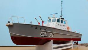 海上保安庁15m級ちよかぜ型巡視艇 CL71きぬかぜ 1/20 セミスクラッチモデル