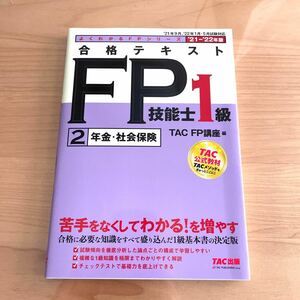 合格テキストFP技能士1級 21-22年版2/TAC株式会社 (FP講座)