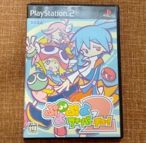 ぷよぷよフィーバー2【チュー!】 PS2
