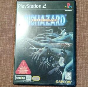 バイオハザードアウトブレイク PS2ソフト