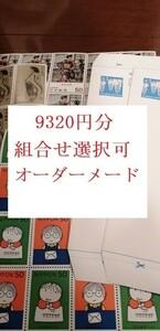 9320円分 切手 記念切手 オーダーメイド 組合せ自由
