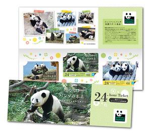 使用済み 花ひらけパンダの未来 東京メトロオリジナル24時間券 大人台紙付き3枚セット パンダ シャンシャン 香香 シンシン
