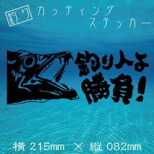 釣り カッティングステッカー【太刀魚!釣り人よ勝負!】黒文字 ステッカー 太刀魚 タチウオ 釣り