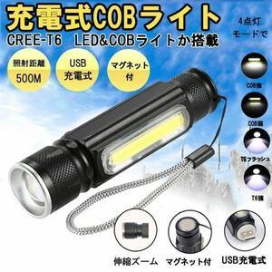 ハンディライト LED USB充電 ズーム付き 超強光 作業灯 マグネット