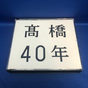 髙橋40年 髙橋真梨子 レコードデビュー40周年記念作品集 CD レンタル落ち VICL-64021~3 高橋40年 高橋真梨子