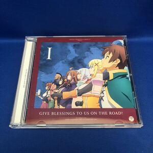 旅立つ我らに祝福を!CD オリジナル・サウンドトラック Vol.1 このすばらい世界に祝福を! レンタル落ち COCX-39472