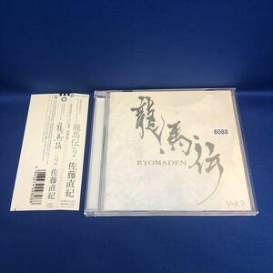 NHK大河ドラマ オリジナル サウンドトラック 龍馬伝 Vol.2 佐藤直紀 レンタル落ち CD WPCL10782