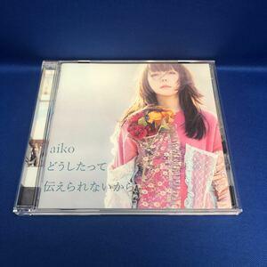 どうしたって伝えてられないから aiko アルバム CD レンタル落ち PCCA15014