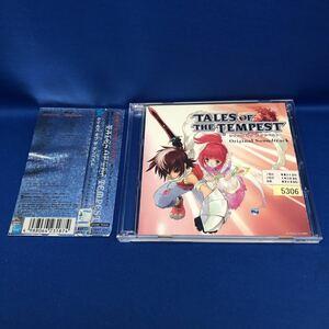 テイルズ オブ ザ テンペスト オリジナル サウンドトラック CD レンタル落ち AVCD23187~8 ゲーム音楽