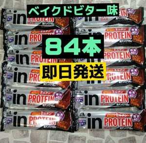 プロテインバー ベイクドビター味 84本 高タンパク15g Eルチン 糖質40%off 即日発送 カラダつくり ジム ダイエット