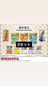 ポケモン切手BOX~ポケモンカードゲーム 見返り美人・月に雁セット~ 切手シート2セット