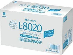 12mL×100個入 紀陽除虫菊 クチュッペ L-8020 マウスウォッシュ ソフトミント ポーションタイプ 100個入 ノンア
