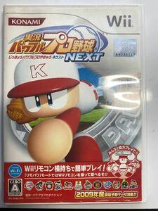 Wii 実況パワフルプロ野球 美品