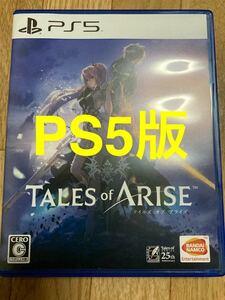 テイルズオブアライズ TALES of ARISE ps5 美品 送料無料