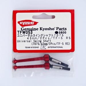 京商:ユニバーサルスイングシャフト(7075/43mm/2Pcs/TF-5 RS) TFW053