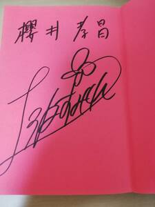 [ on slope sumire with autograph book@] world ..... Uni -k. Nippon therefore is possible ..... culture out ...[ free shipping ]