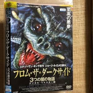 フロム・ザ・ダークサイド 3つの闇の物語 デジタル・リマスター版 DVD